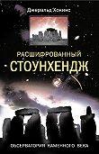 Джеральд Хокинс - Расшифрованный Стоунхендж. Обсерватория каменного века