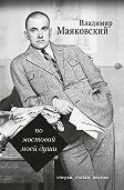 Владимир Владимирович Маяковский -По мостовой моей души