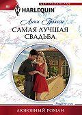 Линн Грэхем -Самая лучшая свадьба