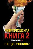 Владислав Дорофеев -Антикризисная книга Коммерсантъ'a 2. Нищая Россия?
