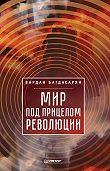 В. Э. Багдасарян -Мир под прицелом революции