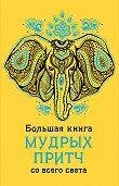 А. Серов - Большая книга мудрых притч со всего света