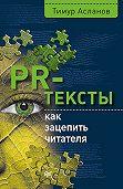Тимур Асланов - PR-тексты. Как зацепить читателя
