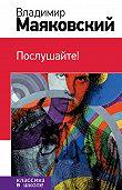 Владимир Владимирович Маяковский -Послушайте! (сборник)