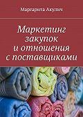 Маргарита Акулич -Маркетинг закупок и отношения с поставщиками