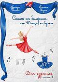 Натали (Наталья) Вуали (Белова) -Стихи от балерины, или Танцы на бумаге. Для взрослых. Часть 1