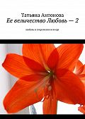 Татьяна Антонова -Ее величество Любовь– 2. Любовь всовременноммире