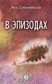 Яна Дубинянская -В эпизодах. (Сборник рассказов)