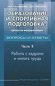 Дмитрий Черноног -Образование и спортивная подготовка: процессы модернизации. Вопросы и ответы. Часть 2. Работа с кадрами и оплата труда