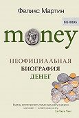 Феликс Мартин -Money. Неофициальная биография денег