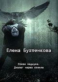 Елена Бухтенкова -Стихи медиума. Диалог через стекло