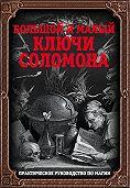 Автор Неизвестный - Большой и малый ключи Соломона. Практическое руководство по магии