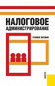 Коллектив авторов - Налоговое администрирование