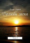 Алиса Радина -Долюбименя. Часть2