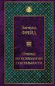 Зигмунд Фрейд -Очерки по психологии сексуальности (сборник)