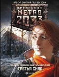 Дмитрий Ермаков -Метро 2033: Третья сила