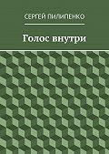 Сергей Пилипенко -Голос внутри