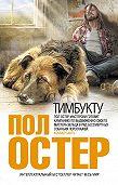 Пол Остер -Тимбукту