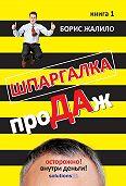 Борис Жалило -Шпаргалка проДАж. Книга 1