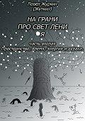 Павел Журкин -На грани просветления. Часть вторая. Пространство, время, энергия и дураки