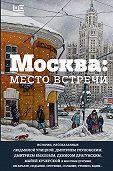 Людмила Улицкая -Москва: место встречи (сборник)