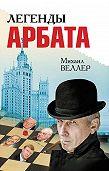 Михаил Веллер -Легенды Арбата (сборник)