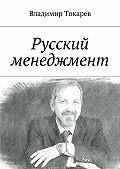 Владимир Токарев -Русский менеджмент