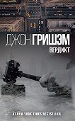 Джон Гришэм -Вердикт