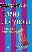 Елена Логунова - 12 невест миллионера