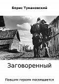 Борис Тумановский -Заговоренный