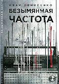 Иван Денисенко -Безымянная частота. Сборник