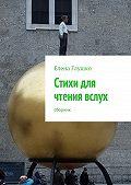 Елена Глушко - Стихи для чтения вслух. сборник