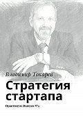 Владимир Токарев -Стратегия стартапа. Практикум: Выпуск№2