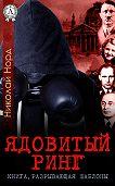 Николай Норд - Ядовитый ринг
