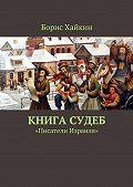 Борис Хайкин - Книга судеб. «Писатели Израиля»
