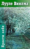 Лууле Виилма -В согласии с собой. Книга гордости и стыда