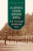 Александр Карский -На фронтах Первой мировой войны. 18-й гусарский Нежинский полк