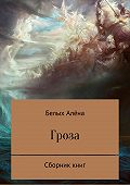 Алёна Белых -Гроза. Сборник книг