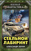 Александр Зорич -Стальной лабиринт