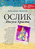 Константин Шеметов - Ослик Иисуса Христа