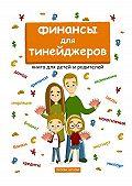 Наталья Попова -Финансы для тинейджеров. Книга для детей и родителей