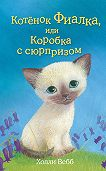 Холли Вебб -Котёнок Фиалка, илиКоробка ссюрпризом