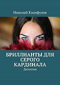 Николай Калифулов -Бриллианты для серого кардинала. Детектив