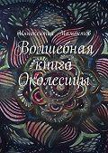 Иннокентий Мамонтов -Волшебная книга Околесицы