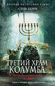 Стив Берри -Третий Храм Колумба