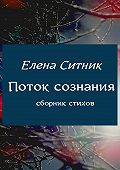 Елена Ситник -Поток сознания. Сборник стихов