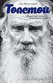 Лев Толстой -«Не вся моя жизнь была ужасно дурна…» (сборник)