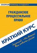 Коллектив авторов - Гражданское процессуальное право. Краткий курс