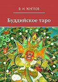 В. Жиглов -Буддийскоетаро