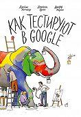 Джеймс Уиттакер -Как тестируют в Google